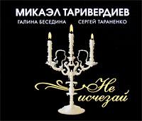 Издание содержит буклет с текстами песен и дополнительной информацией на русском языке. Диск упакован в Jewel Case и вложен в картонную коробку.