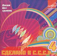 Сделано в СССР 4. Песня без границ