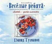 Диск упакован в Jewel Case и вложен в картонную коробку. Издание содержит буклет с текстами песен и дополнительной информацией на русском языке.