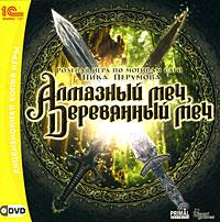 Алмазный меч, деревянный меч