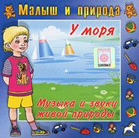 Малыш и природа. У моря 2008 Audio CD