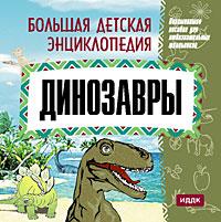 Большая детская энциклопедия. Динозавры