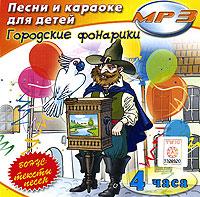 Песни и караоке для детей. Городские фонарики (mp3)