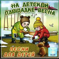 Zakazat.ru На детской площадке весна. Песни для детей