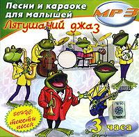 Zakazat.ru Песни и караоке для малышей. Лягушачий джаз (mp3)