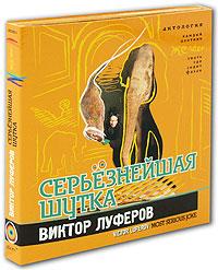 Zakazat.ru: Виктор Луферов. Серьезнейшая шутка