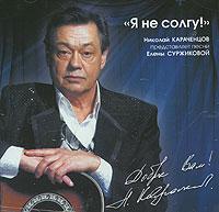 Zakazat.ru: Николай Караченцов. Я не солгу!
