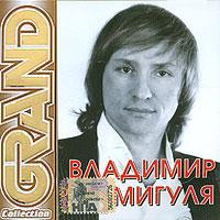 Grand Collection. Владимир Мигуля