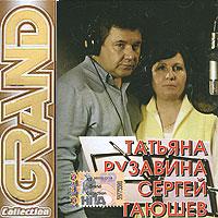 Grand Collection. Татьяна Рузавина, Сергей Таюшев