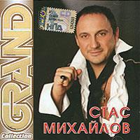 Grand Collection. Стас Михайлов 2007 Audio CD