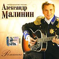 Zakazat.ru Александр Малинин. Романсы