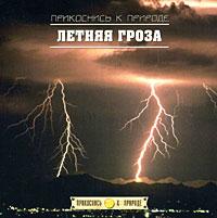 Zakazat.ru Прикоснись к природе. Летняя гроза