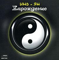 Zakazat.ru: Инь - Ян. Зарождение
