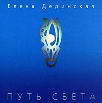 Zakazat.ru: Елена Дединская. Путь света