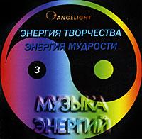 Zakazat.ru: Angelight. Музыка энергий 3. Энергия творчества / Энергия мудрости