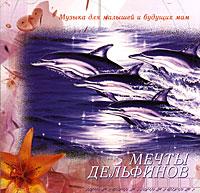 Мечты дельфинов. Музыка для малышей и будущих мам 2008 Audio CD