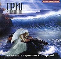Zakazat.ru Григ и звуки океана