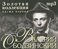 Zakazat.ru Валерий Ободзинский. Часть первая (mp3)