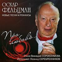 Стихи Геннадия Сорокоумова.