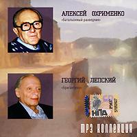 Лепский / Охрименко (mp3)