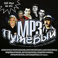 Путевый (mp3)