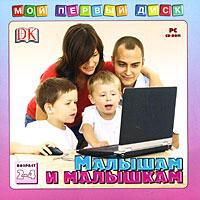 Мой первый диск: Малышам и малышкам