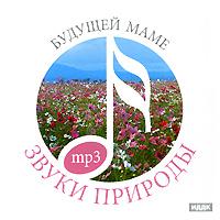 Zakazat.ru Звуки природы. Будущей маме (mp3)