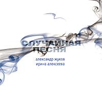Александр Жуков, Ирина Алексеева. Случайная песня 2008 Audio CD