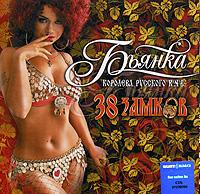 Бьянка. 38 замков 2008 Audio CD