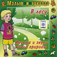 Малыш и природа. В лесу 2008 Audio CD