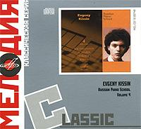 Мелодия: Classic. Evgeny Kissin. Russian Piano School. Volume 4