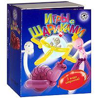 Набор для детского творчества Игры с шариками710492С набором Игры с шариками можно хорошо повеселиться! Из 48-страничной книги вы узнаете, как сделать из шариков ракету, летающую тарелку или приведение, а также получите много вредных советов, как развлечься на вечеринке. Несколько нажатий мини-насоса, и вы готовы к суперприключениям! В этом наборе есть все, чтобы сделать самые необычные поделки из шариков. Ваши модели будут летать, пищать и, конечно, всех напугают. Поэтому не советуем брать этот набор в школу! Набор также содержит 48-страничную книжечку на русском языке в твердом переплете, содержащую цветные иллюстрации и другую любопытную информацию.