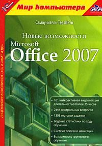 Самоучитель TeachPro: Новые возможности Microsoft Office 2007Пакет программ Microsoft Office 2007 - новая версия самого популярного в мире пакета деловых приложений. Это не просто набор инструментов для выполнения повседневных задач (подготовки текстов, электронных таблиц, презентаций и т. д.) - это исключительно эффективный набор инструментов, с широким спектром новых возможностей. Microsoft Office 2007 сделает ваш труд более производительным и комфортным, позволив вам отказаться от устаревших методов работы с перегруженными меню и сложными опциями. Предлагаемый учебный курс поможет вам в изучении пакета приложений Microsoft Office 2007 Professional, в который входят MS Word 2007, MS Excel 2007, MS PowerPoint 2007, MS Outlook 2007, MS Access 2007 и MS Publisher 2007. Вы также познакомитесь с возможностями программы MS Project 2007. Учебный курс позволит вам быстро изучить работу с программами из пакета Microsoft Office 2007, дав полное представление обо всем многообразии изменений и усовершенствований, внесенных...