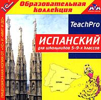 TeachPro: Испанский для школьников 5-9-х классов 1С / Мультимедиа технологии и дистанционное обучение