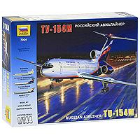 Сборная модель Российский авиалайнер Ту-154М7004Сборная модель Российский авиалайнер Ту-154М привлечет внимание не только ребенка, но и взрослого и позволит своими руками создать уменьшенную копию известного самолета. Среднемагистральный пассажирский самолет Ту-154 М, разработанный в КБ им. А.Н. Туполева, выпускался серийно с 1984 года. Этот лайнер является одним из самых массовых российских пассажирских самолетов. Ту-154 способен перевозить до 158 пассажиров на расстояние до 3500 км со скоростью до 950 км/ч. Ту-154 М является одним из немногих отечественных пассажирских самолетов, поставляемых на экспорт. В десятке ведущих авиакомпаний России и зарубежья ежедневно эксплуатируются сотни самолетов Ту-154М.