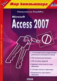 Самоучитель TeachPro: Microsoft Access 2007