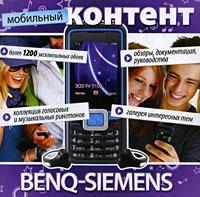 Мобильный контент. Benq-Siemens