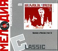 Издание содержит буклет с дополнительной информацией на английском и русском языках. Диски упакованы в DigiPack и вложены в картонную коробку.