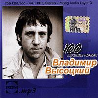 Владимир Высоцкий. 100 лучших песен (mp3)