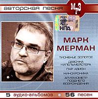 Марк Мерман (mp3)