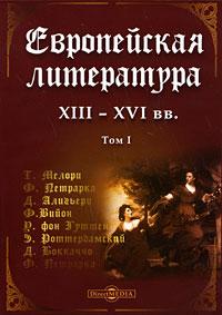 ����� ���� / ����������� ����������� ���������� XIII-XVI ��. ��� I