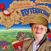 Детская энциклопедия путешествий Новый Диск / Одиссей
