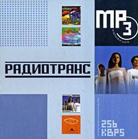 Радиотранс (mp3) 2006 MP3 CD