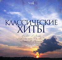 Классические хиты. Часть 4 2005 Audio CD