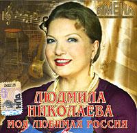 Людмила Николаева. Моя любимая Россия