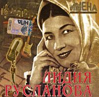 Zakazat.ru Имена на все времена. Лидия Русланова