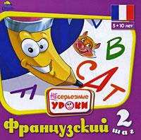 НЕсерьезные уроки. Французский. Шаг 2 Новый Диск / Compedia Ltd