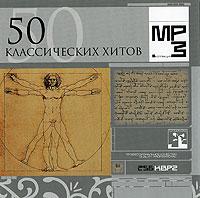 В издание входят следующие записи: 1. Россия - Польша - 1-15 треки 2. Италия - Испания - 16-32 треки 3. Австрия - Германия - 33-50 треки