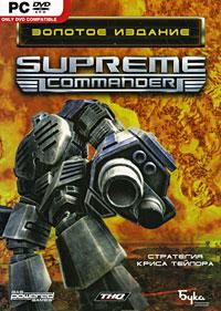 Supreme Commander. Золотое издание