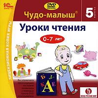 Чудо-малыш. Уроки чтения. Выпуск 5